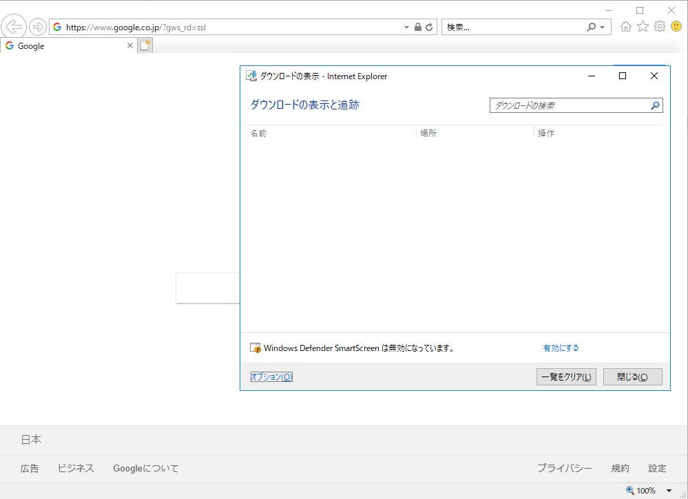 Windows10 IE11 Microsoft Edge ダウンロードの表示 ショートカットキー