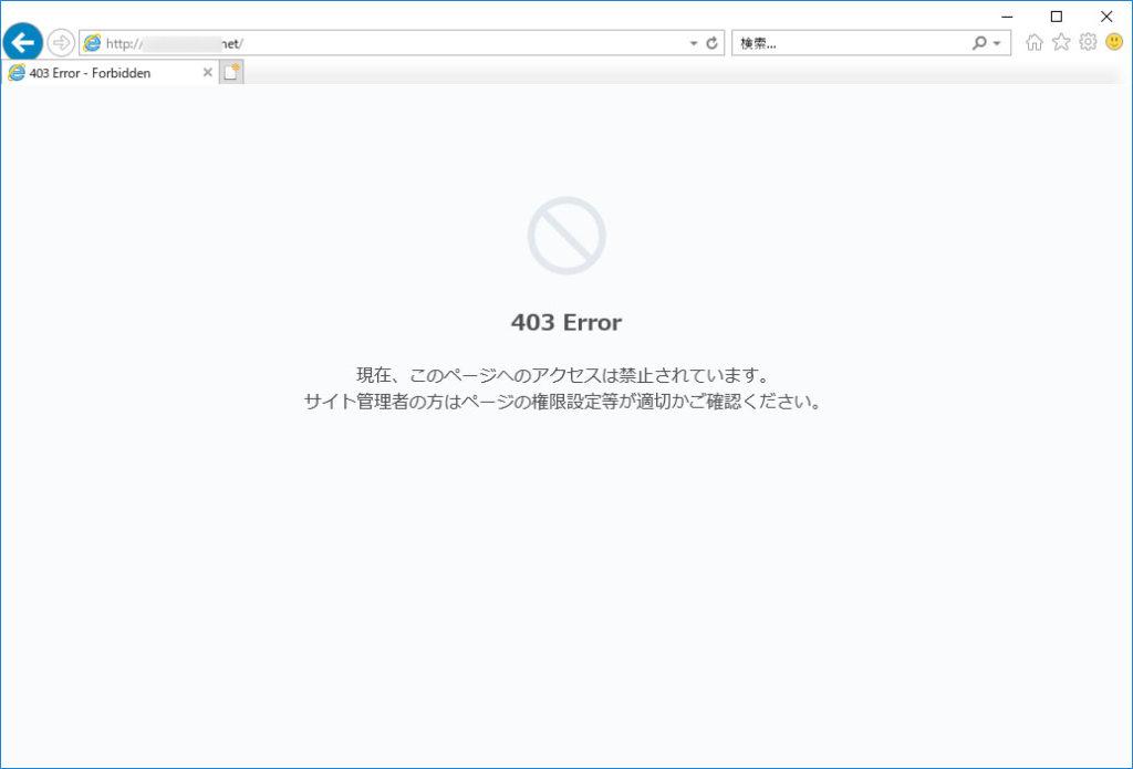 Windows10 ロリポップ WordPress ブログ ページ 403