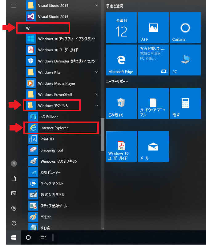 Windows10 IE internet explorer アプリ 起動 使用