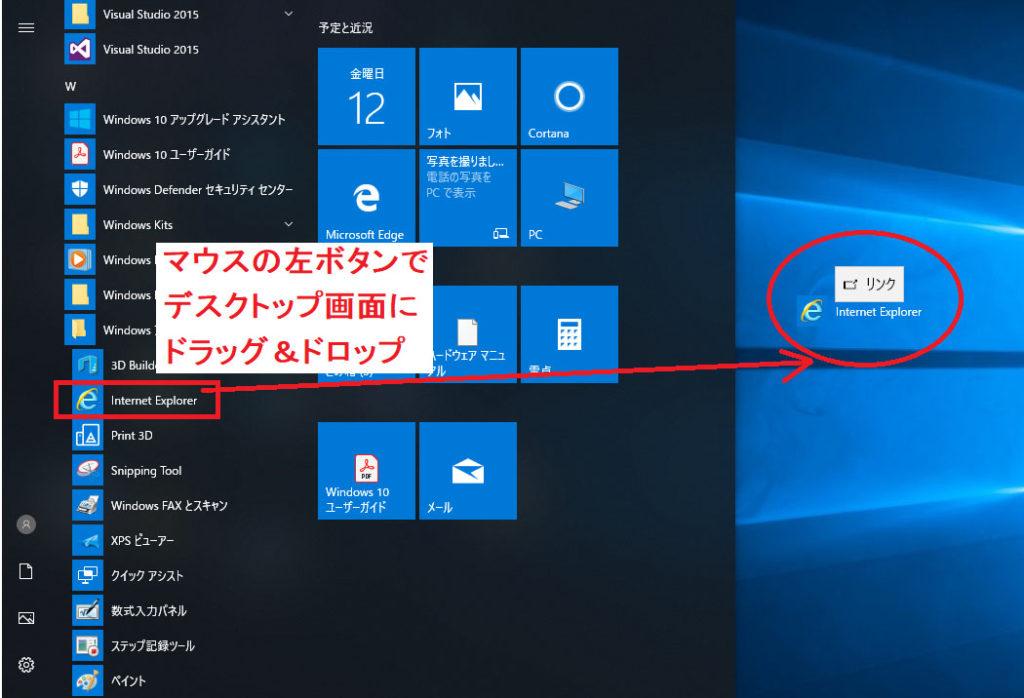 Windows10 IE internet explorer アプリ ショートカット