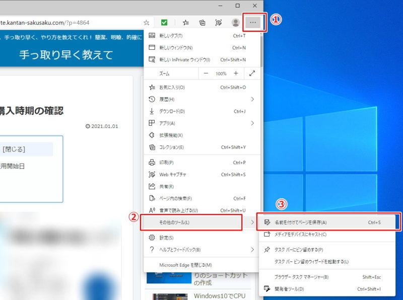 Microsoft Edge 表示ページ ウェブページ html 完全 保存