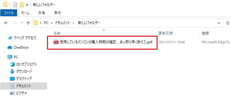 Microsoft Edge 表示ページ ウェブページ pdfファイル 保存