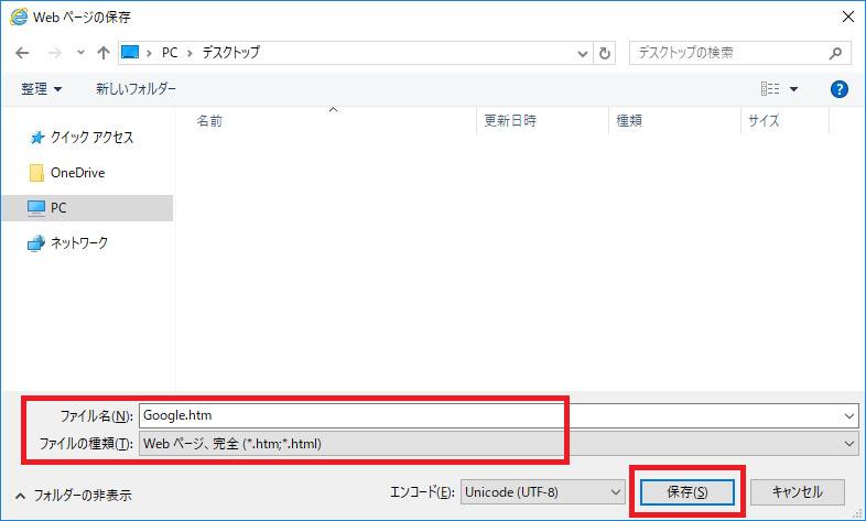 Windows10 ブラウザー Microsoft Edge ページ 保存
