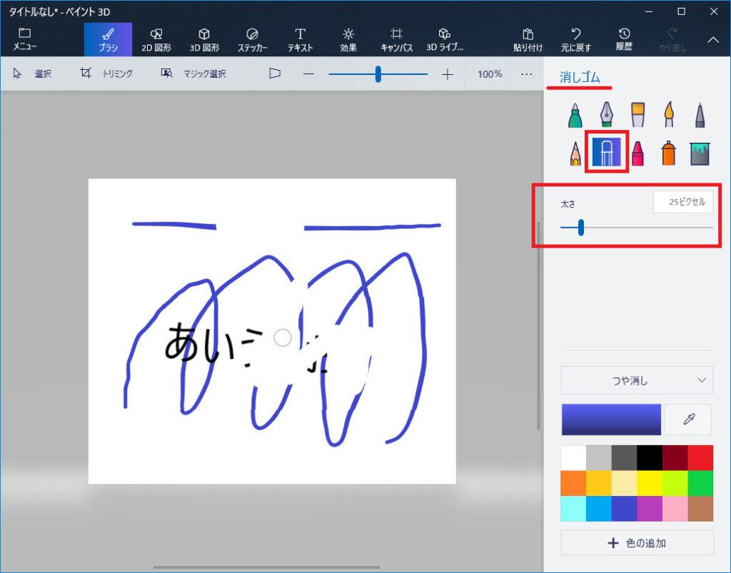 Windows10 ペイント3D 消しゴム
