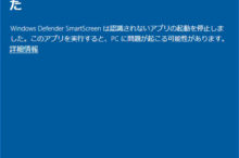 Windows10 アプリ Windows defender SmartScreen 保護されました