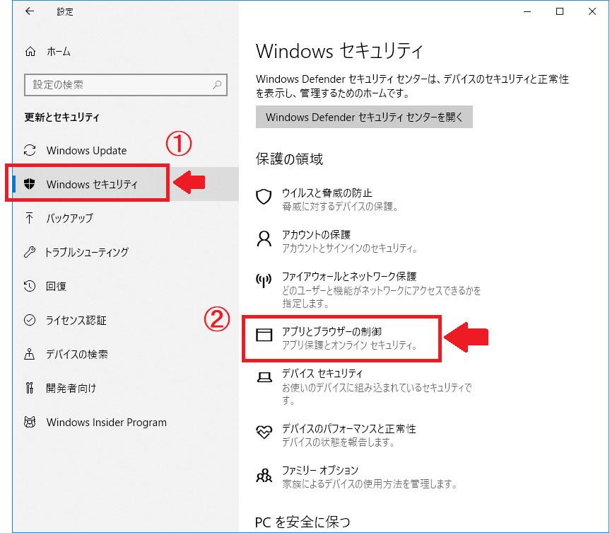 Windows10 アプリ Windows defender SmartScreen 保護されました 無効 設定