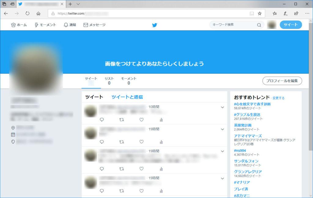 ツイッター プロフィール画像 白い 更新されない