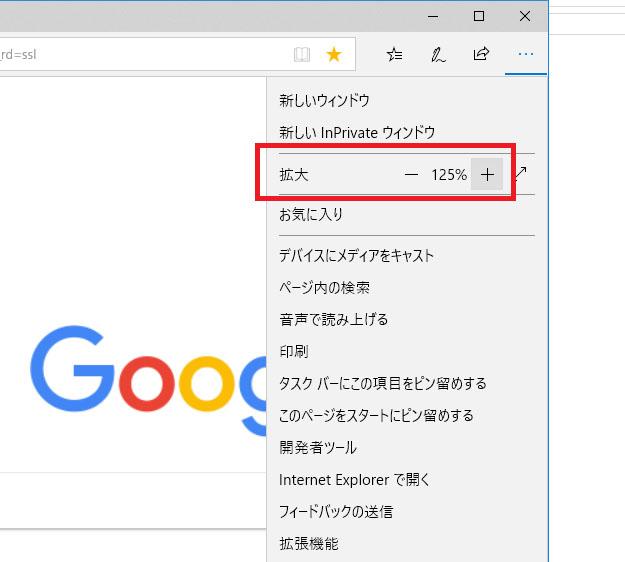 パソコン Windows10 Microsoft Edge 表示 拡大 縮小