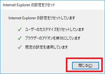 Windows10 IE IE11 インターネットエクスプローラー リセット 動作 おかしい