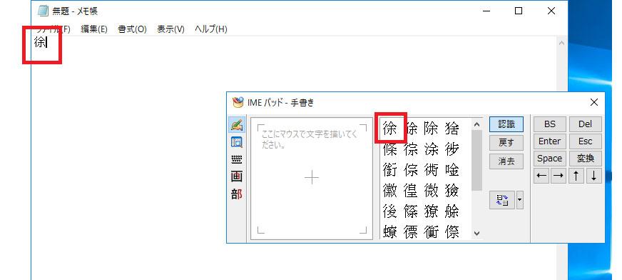 パソコン Windows10 読めない 漢字 調べる 入力 IMEパッド