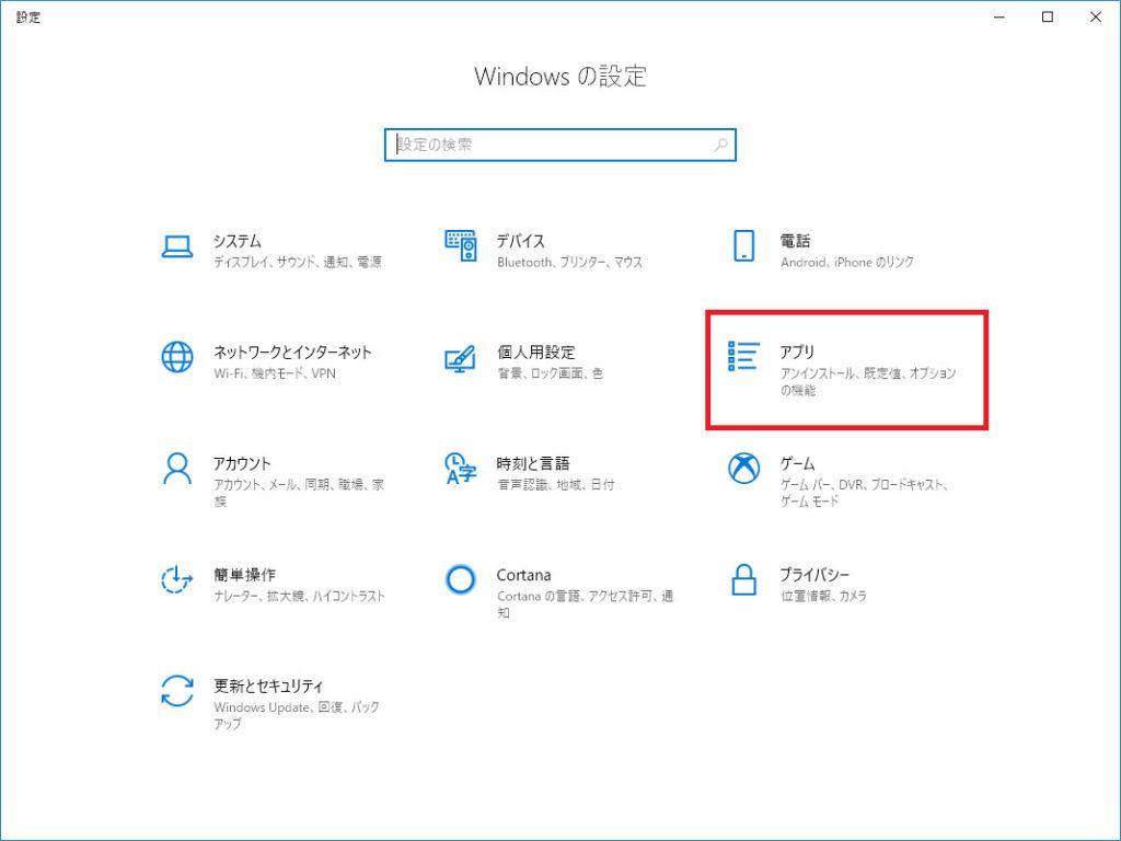 パソコン Windows10 ブラウザー アプリ 変更 インターネット エッジ エクスプローラー Edge IE 既定