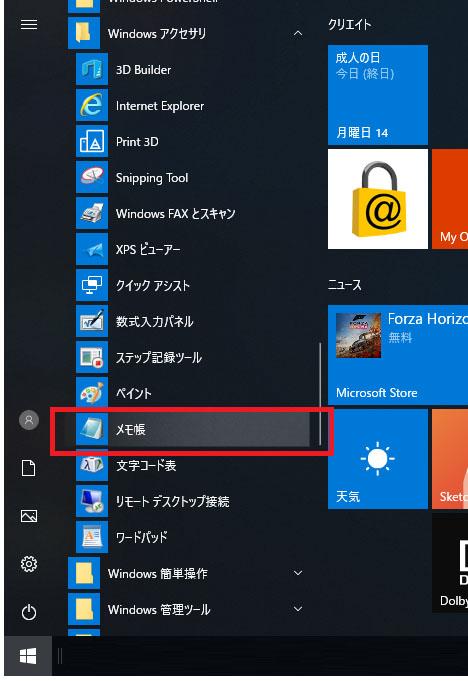 Windows10 メモ帳 起動 方法