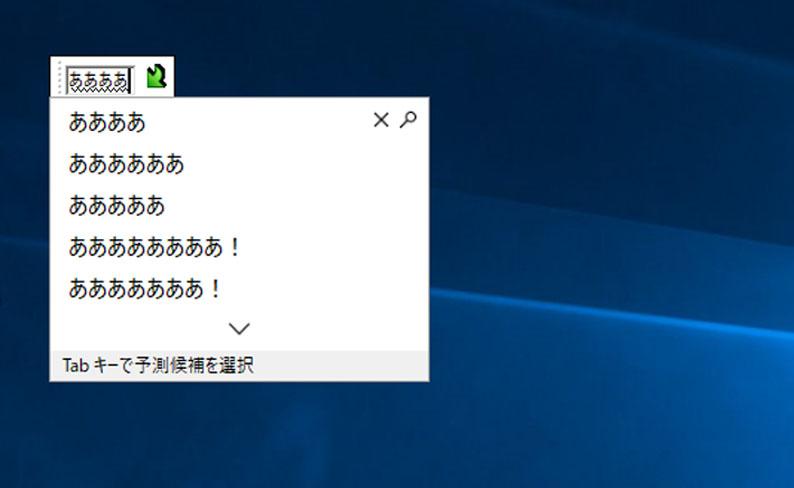 Windows パソコン デスクトップ 画面 左上 日本語入力 変換 表示 消す