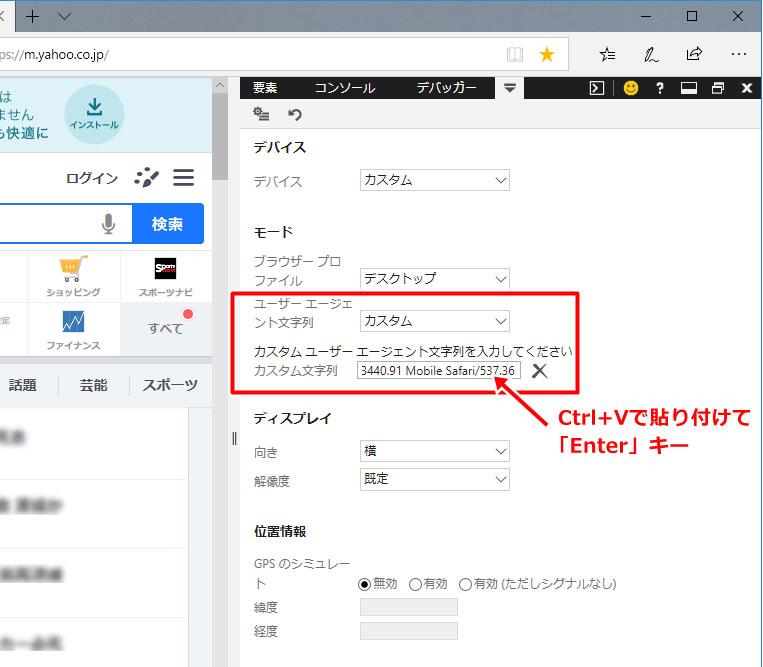 Microsoft Edge ユーザーエージェント 変更 スマホサイト 画面 表示