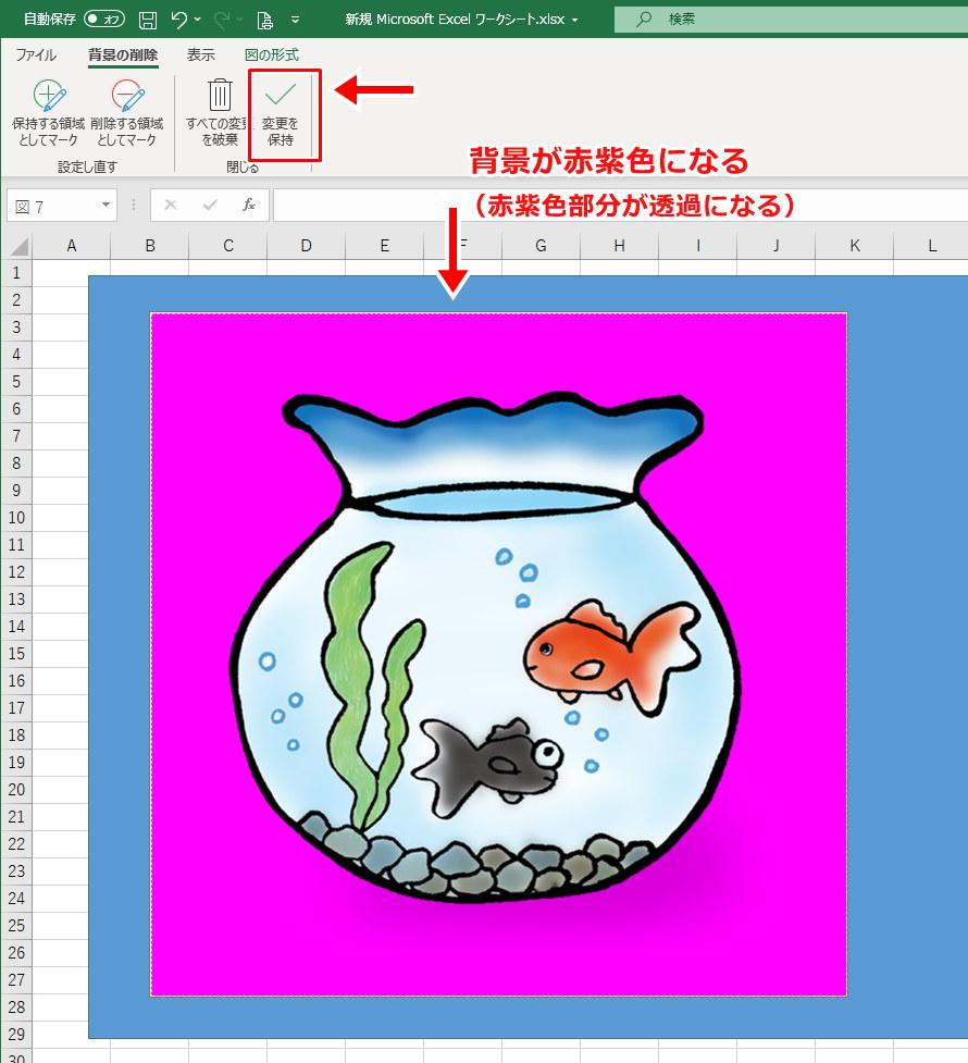 エクセル 画像 背景 透過 透明 やり方