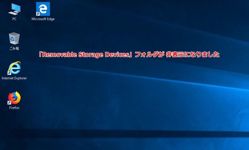 Windows10 デスクトップ Removable Storage Devices フォルダ 非表示 削除