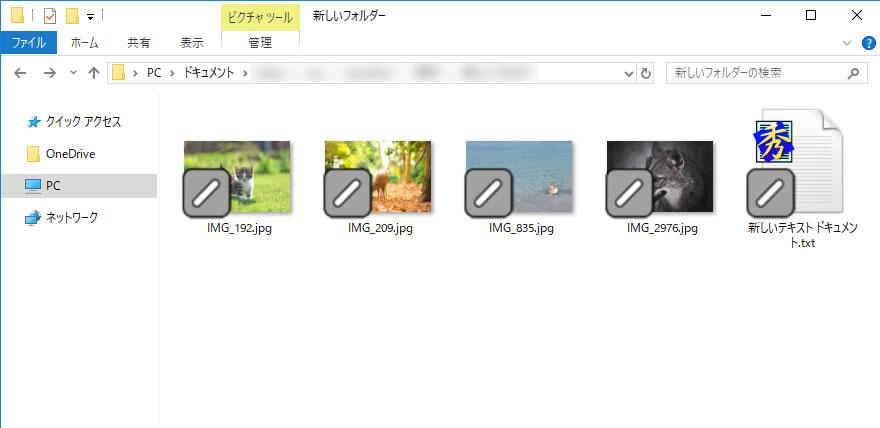 パソコン Windows10 ファイル アイコン 左下 グレー / マーク 非表示
