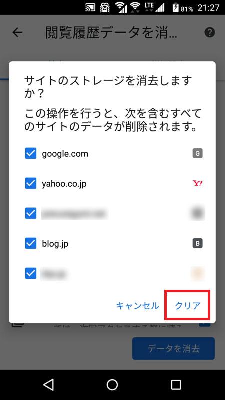 スマホ Android アンドロイド Chrome 履歴 キャッシュ 削除