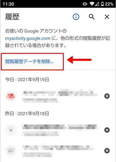 スマホ Android アンドロイド アプリ Chrome 履歴 キャッシュ 削除