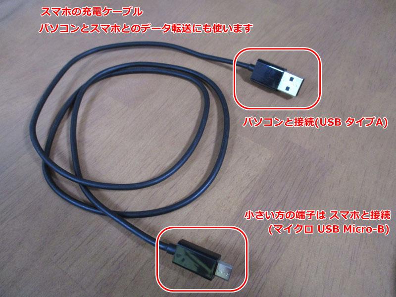 スマホ ケーブル 充電ケーブル パソコン 接続 転送ケーブル