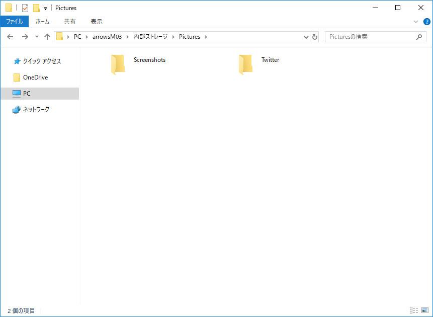スマホの 画像 写真 動画 パソコンに Windows10 取り込む 移す 方法