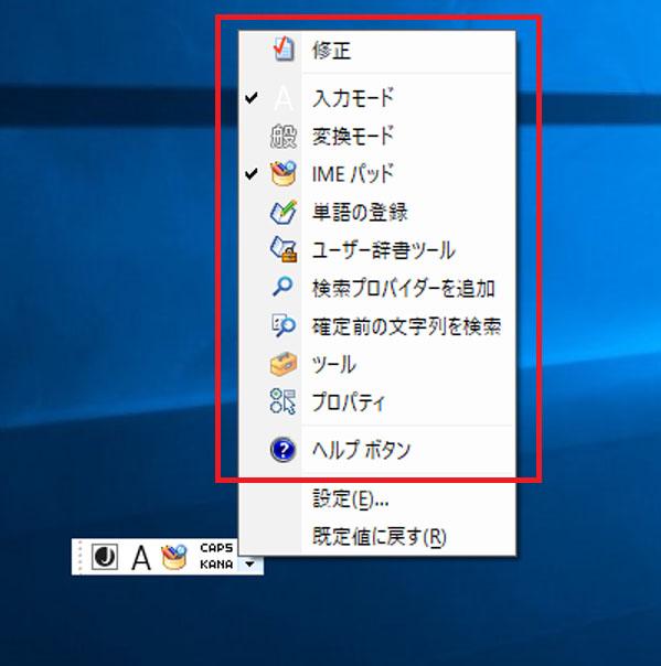 Windows10 IME 言語バー アイコン 表示 非表示