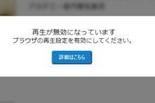 Windows10 Edge Amazon アマゾン ミュージックライブラリ 再生設定 有効
