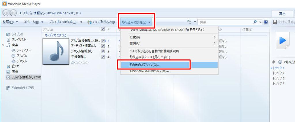 パソコン Windows10 Windows Media Player CD アルバム情報なし 取得 設定