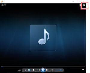 パソコン Windows10 Windows Media Player ライブラリ画面