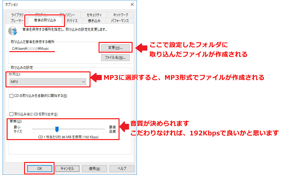 パソコン Windows10 Windows Media Player CD MP3 変換 手順 方法