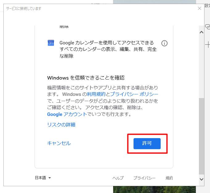 Windows10 メール アプリ Gmail 使う 設定