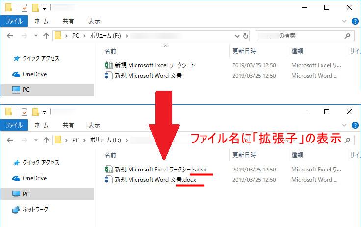 Windows10 ファイル 拡張子 表示 設定