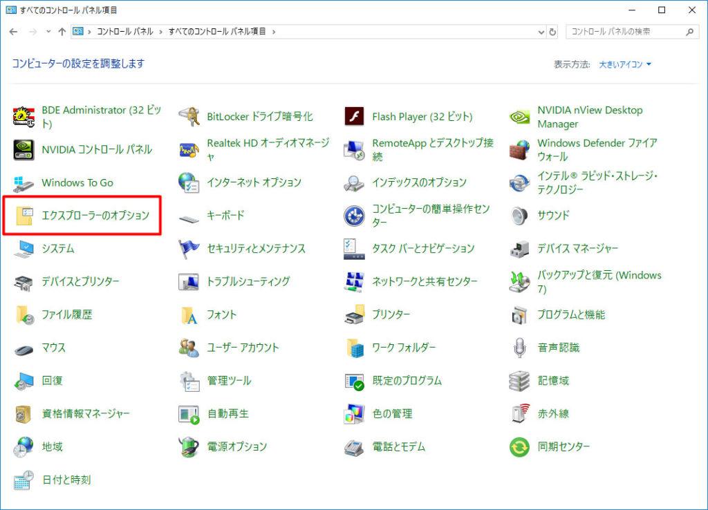 Windows10 エクスプローラー フォルダ オプション