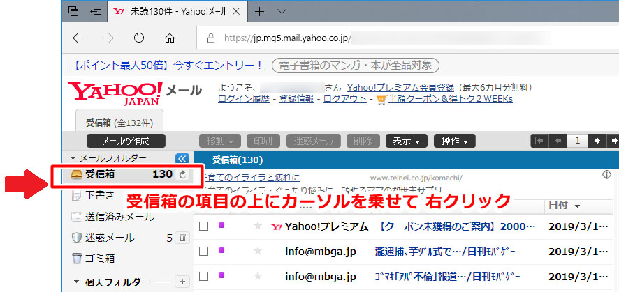 Yahoo ヤフー メール 全部 一括 削除