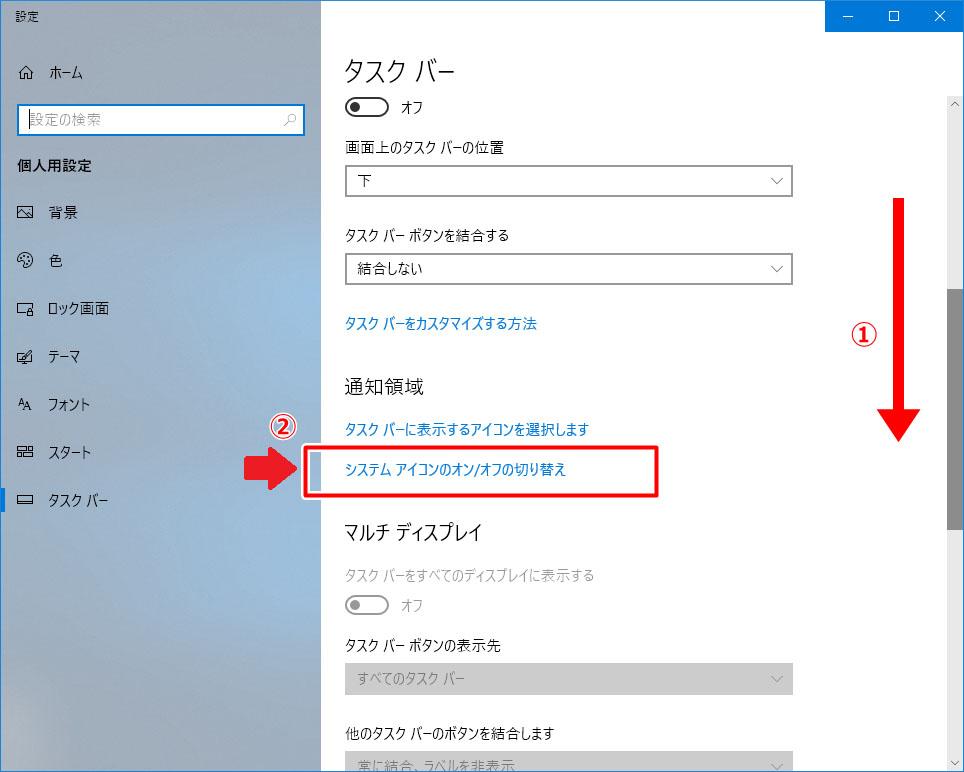 Windows10 タスクバー アクションセンター 非表示 設定