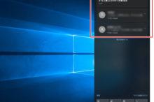 Windows10 メール 通知 表示 無効 なし 設定