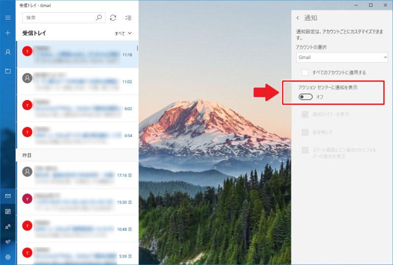 Windows10 アクションセンター アプリ メール 新着 通知 表示 無効 なし 設定