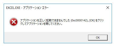 Windows10 Excel 2016 アプリケーション エラー 0xc0000142 起動できない