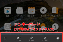 amazon kindle Fire タブレット 日本語入力 変更