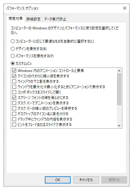 Windows10 パフォーマンスオプション 表示