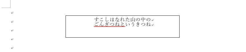 Word ワード 行間 行間隔 変更 狭く 設定