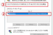 Windows10 起動 パスワードなし 自動 ログイン