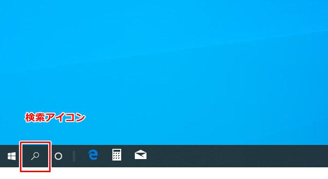 Windows10 タスクバー 検索 アイコン 表示 非表示