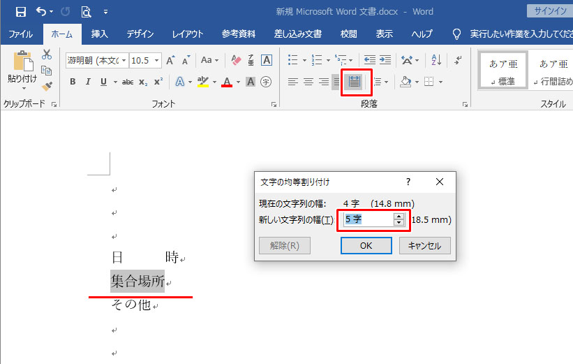 Word ワード 文字幅 そろえる 文字数 均等割り付け やり方