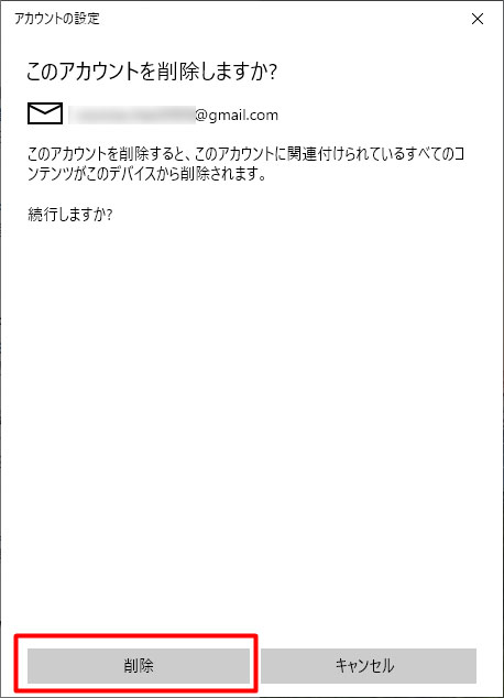 Windows10 アプリ メール アカウント 削除 方法
