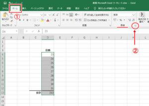 エクセル セル 数値 文字 単位 表示 計算