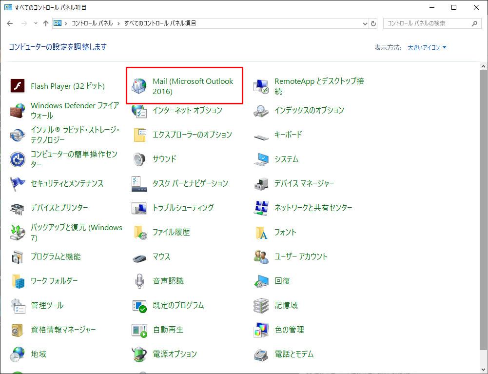 Outlook Outlookデータファイル ost 場所 変更