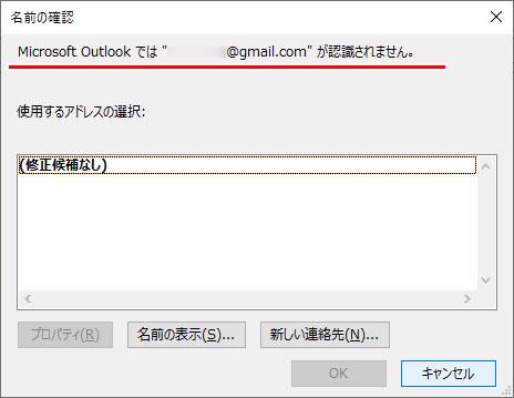 Outlook Outlookでは が認識されません メール 送信できない