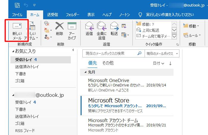 Outlook 送信メール テキスト形式 HTML形式 変更