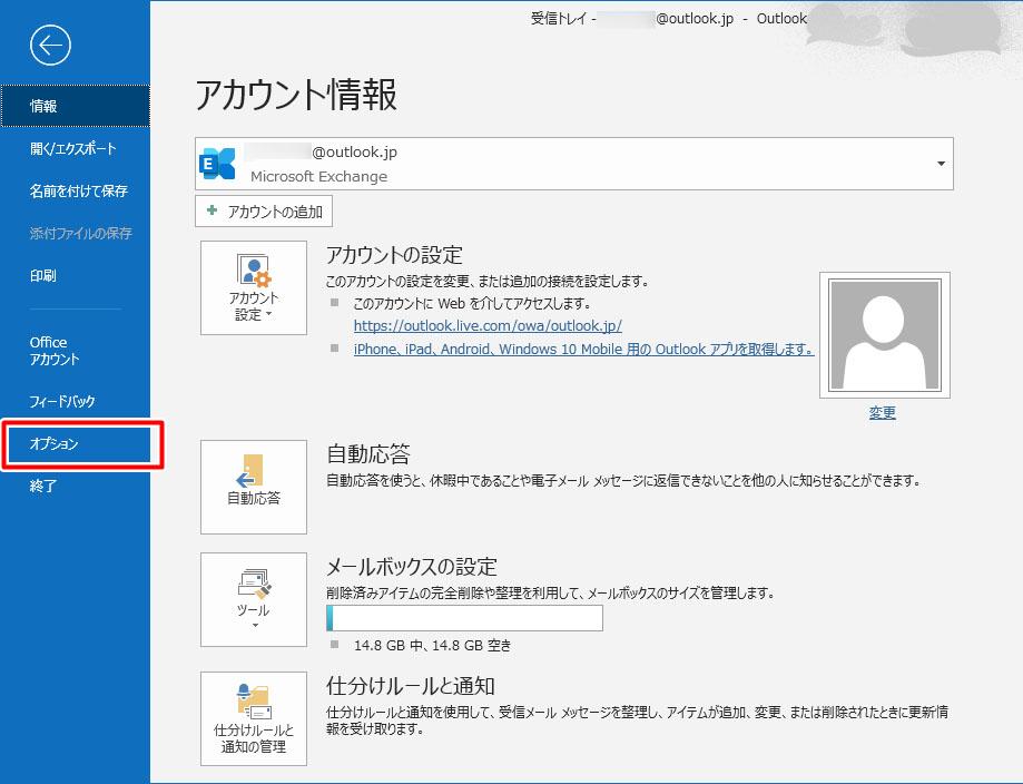 Outlook オプション 表示